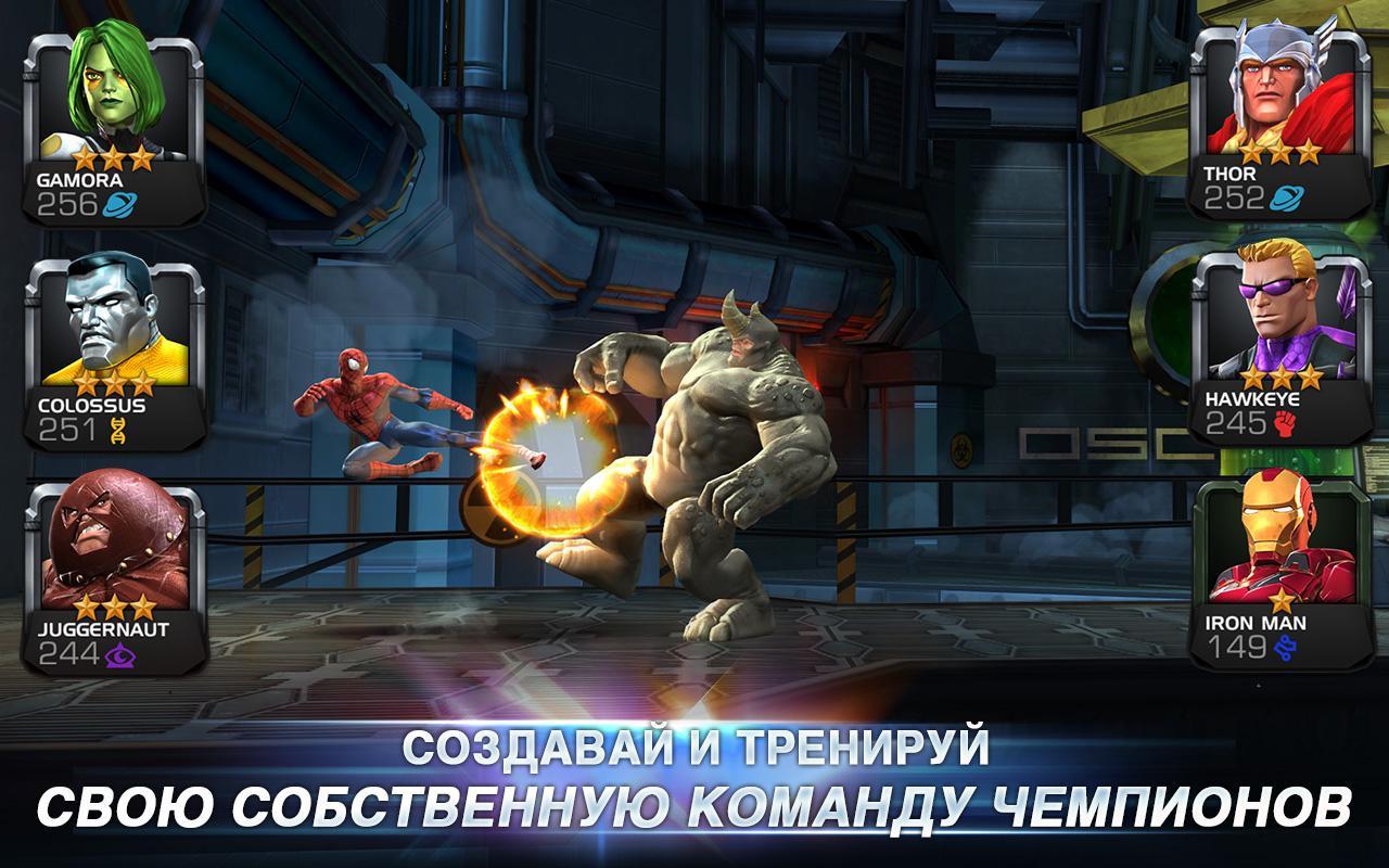 Скачать Взломанную Марвел Битва Чемпионов Леново.ру