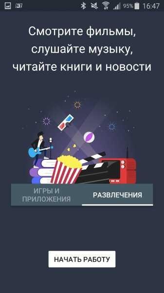 скачать плей маркет на андроид бесплатно на русском языке